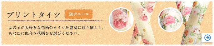 プリントタイツ 花柄 50デニール